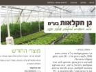 גן חקלאות